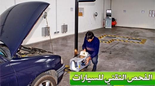 استئناف العمل يوم الجمعة المقبل في جميع مراكز الفحص التقني للسيارات بالمغرب