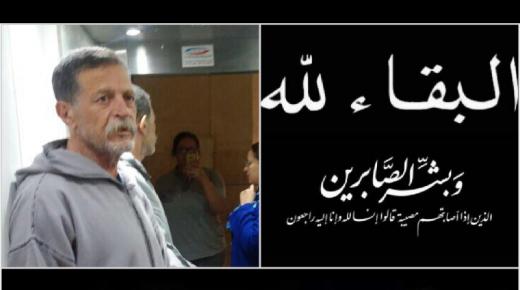 تعزية لعائلة المشمول برحمته عبد الكريم شباني الذي وافته المنية ليلة أمس إثر نوبة قلبية