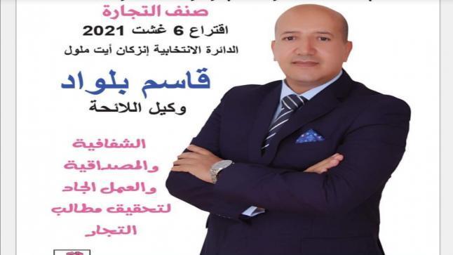 الحقوقي قاسم بلواد يخوض غمار إنتخابات الغرف المهنية بلون الوردة.