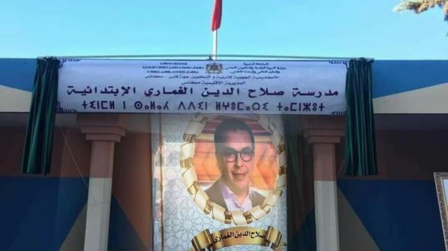 """إطلاق إسم """" صلاح الدين الغماري """" على مدرسة بمكناس"""