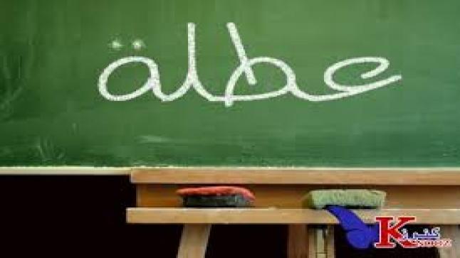 وزارة التعليم تفرج عن لائحة العطل المدرسية 2021/2002
