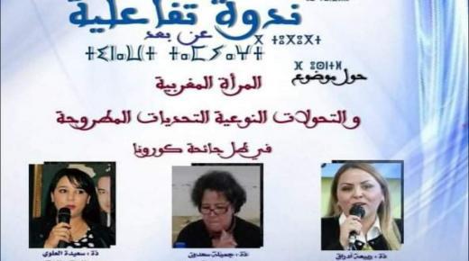 ربيعة أدراق تشارك في ندوة تفاعلية حول المرأة المغربية و التحولات النوعية في ظل جائحة كورونا