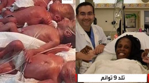 الفحوصات توقعت 7 .. سيدة تنجب 9 مواليد تحت إشراف طاقم طبي من المغرب ومالي