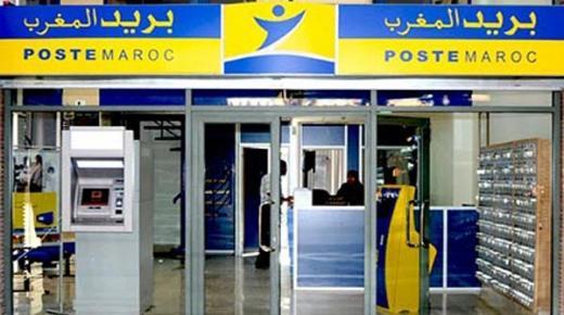 """تعويضات """" تسيير """" تربك مؤسسات بريد المغرب في أكادير"""