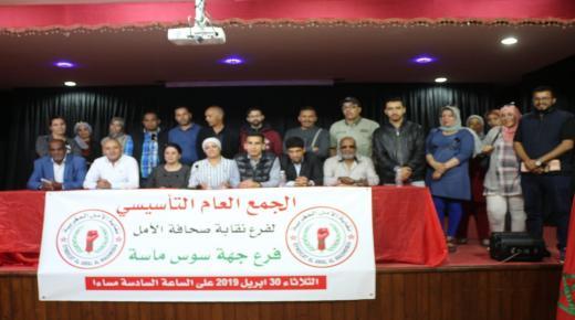 صحفيو مدينة أكادير يركبون قطار التغيير من خلال نقابة صحافة الأمل المغربية