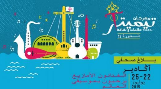 """بعد """"موازين"""".. إلغاء مهرجان """"تيميتار"""" في أكادير بسبب """"كورونا"""""""