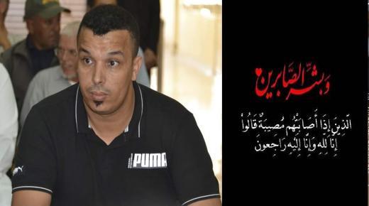 تعزية في وفاة عمة حميد أفقير مستشار جماعي بجماعة انزكان و عضو مجلس العمالة .