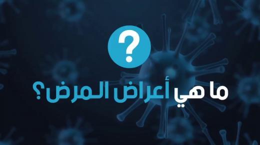 فيديو لوزارة الصحة لعموم المغاربة دون استثناء حول فيروس كورونا