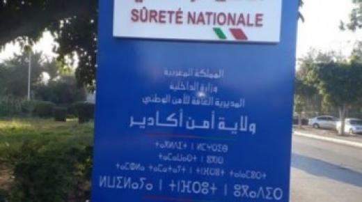 """ولاية أمن أكادير تصدر بيان حقيقة ردا على ادعاءات كاذبة"""" لمتورط """" مشهور بأكادير"""